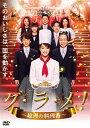 グ・ラ・メ!〜総理の料理番〜 DVD BOX [ 剛力彩芽 ]