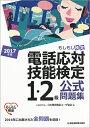 電話応対技能検定(もしもし検定)1 2級公式問題集 2017年版 公益財団法人 日本電信電話ユーザ協会