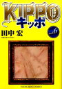 KIPPO 6巻 (コミック YKコミックス) [ 田中 宏 ]
