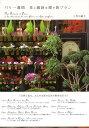 【バーゲン本】パリ一週間 花と雑貨を探す旅プラン [ 三代川 純子 ]