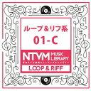 日本テレビ音楽 ミュージックライブラリー 〜ループ&リフ系 01-C [ (BGM) ]