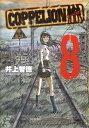 COPPELION(8) コッペリオン (ヤングマガジンKC) [ 井上智徳 ]