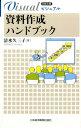 ビジュアル資料作成ハンドブック [ 清水久三子 ]