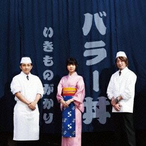 バラー丼(通常盤) [ いきものがかり ]...:book:16063009