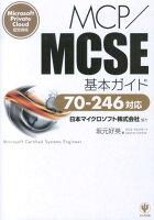 MCP/MCSE基本ガイド