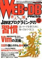 WEB+DB PRESS(Vol.52)