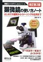 顕微鏡の使い方ノート改訂第3版 はじめての観察からイメージングの応用まで (無敵のバイオテクニカルシリーズ) 野島博