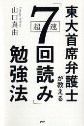 東大首席弁護士が教える超速「7回読み」勉強法 [ 山口真由 ]