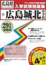 広島城北中学校(29年春受験用)
