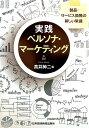 実践ペルソナ・マーケティング 製品・サービス開発の新しい常識 [ 高井紳二 ]