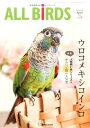 ALL BiRDS(vol.8(2016年4月号))