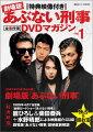 劇場版あぶない刑事全事件簿DVDマガジン(vol.1)