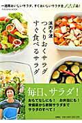 つくりおくサラダ すぐ食べるサラダ