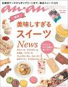 an・an SPECIAl 最新美味しすぎるスイーツNews (Magazine house mook) [ マガジンハウス ]