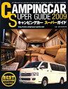 キャンピングカースーパーガイド(2009)