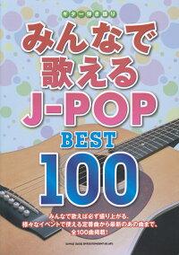 �������Ƥ����ߤ�ʤDzΤ���J-POPBEST100