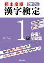 2019年版 頻出度順 漢字検定1級 合格!問題集 漢字学習教育推進研究会