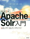 Apache Solr入門改訂第3版 オープンソース全文検索エンジン (Software Desig