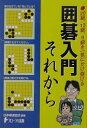 囲碁入門それから 20級、13級、9級を一気にかけ抜ける [ 日本棋道協会 ]