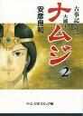 ナムジ(2) 大国主 (中公文庫コミック版) [ 安彦良和 ]
