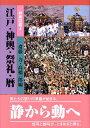 神輿図鑑(4) 江戸・神輿・祭礼・暦 [ 斎藤力 ]