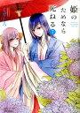 姫のためなら死ねる(7) (バンブーコミックス WINセレク...