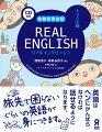 REAL ENGLISH トラベル編
