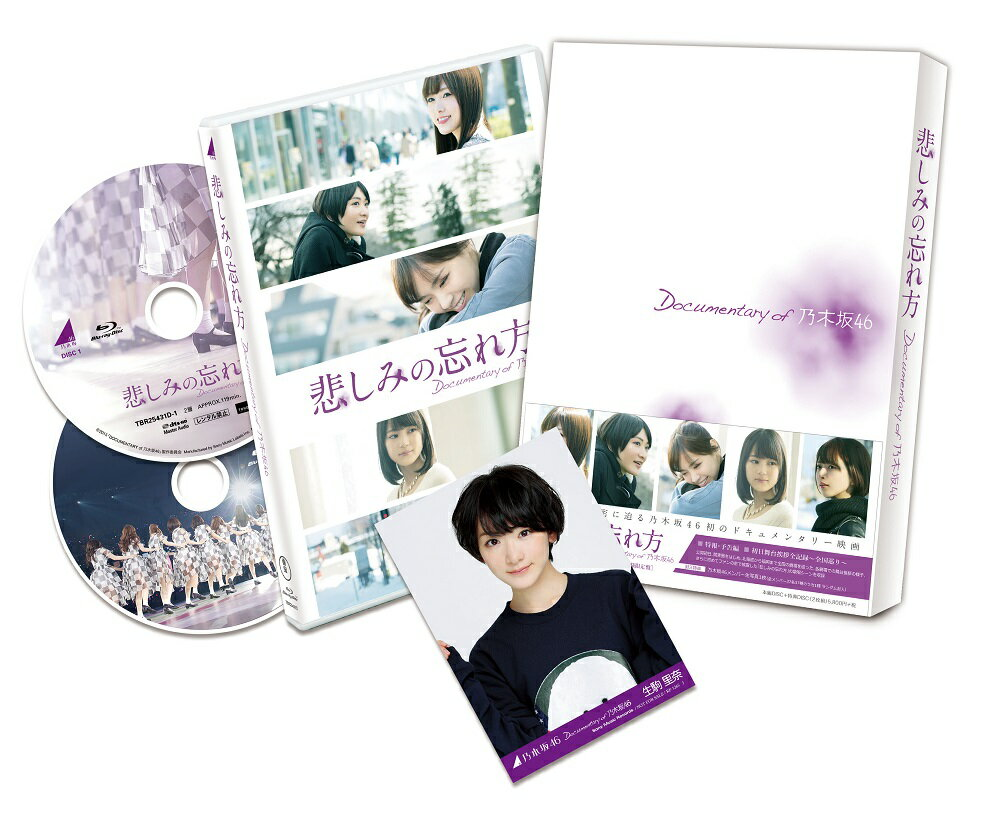 悲しみの忘れ方 Documentary of 乃木坂 46 Blu-ray スペシャル・エ…...:book:17615147