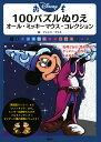 Disney 100パズルぬりえ オール・ミッキーマウス・コ...