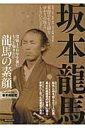 坂本龍馬 没後150年を前にもっと知りたい龍馬の素顔 (洋泉社mook)