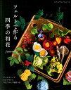 フェルトで作る四季の和花 オールカラーでわかりやすい写真プロセス解説つき (レディブティックシリーズ) [ 加藤文恵 ]