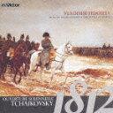 チャイコフスキー:1812年◎ロシア管弦楽名曲集 [ フェドセーエフ/モスクワ放送交響楽団 ]