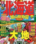 るるぶ北海道'13〜'14