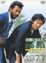 """太陽にほえろ! 1977 DVD-BOX 2""""ボン&ロッキー"""" [ 石原裕次郎 ]"""