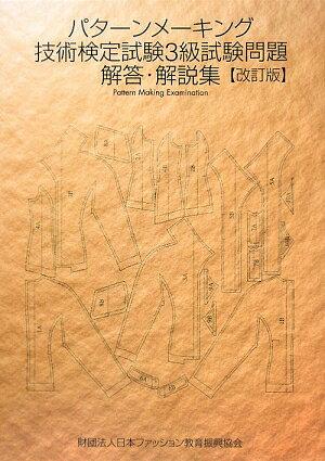 パターンメーキング技術検定試験3級試験問題解答・解説集改訂版 [ 日本ファッション教育振興協会 ]