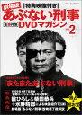 劇場版あぶない刑事全事件簿DVDマガジン(vol.2) [ 講談社 ]