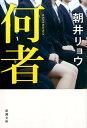 何者 (新潮文庫) [ 朝井リョウ ]