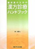 臨床医のための漢方診療ハンドブック