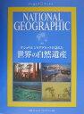 ナショナルジオグラフィックが訪れた世界の自然遺産