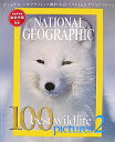 ワイルドライフ(2) ナショナルジオグラフィック傑作写真ベスト100 岩合光昭