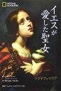 イエスが愛した聖女