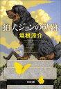 狛犬ジョンの軌跡 (光文社文庫) 垣根涼介