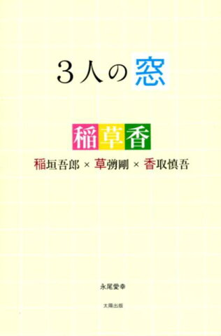3人の窓 稲垣吾郎×草ナギ剛×香取慎吾 [ 永尾愛幸 ]