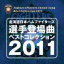 北海道日本ハムファイターズ 選手登場曲ベストコレクション 2011 [ (V.A.) ]