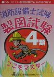 这门考试测试的总图消防工程师4类 -[消防設備士試験4類製図試験ここをマスター [ 日本教育訓練センター ]]