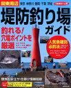 関東周辺堤防釣り場ガイド [ 成美堂出版株式会社 ]