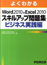 よくわかるMicrosoft Word 2010 & Microsoft Exc ビジネス実践編 [ 富士通エフ・オー・エム株式会社 ]