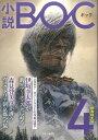 小説BOC(4) つながる文芸誌