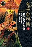 鬼平犯科帳(1)ワイド版