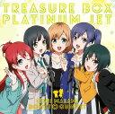 宝箱ーTREASURE BOX-/プラチナジェット(TVアニ...